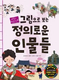그림으로보는정의로운인물들 교과서에나오는한국사인물 표지