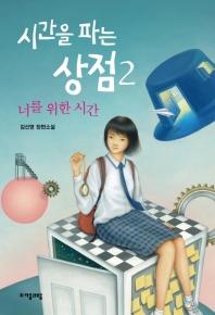 시간을파는상점 김선영장편소설 너를위한시간 자음과모음청소년문학 표지