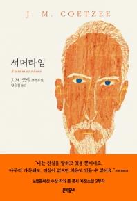 서머타임 JM쿳시장편소설 SUMMERTIME 문학동네세계문학 표지