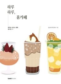 하루하루홈카페 맛있는아이스음료레시피77 표지