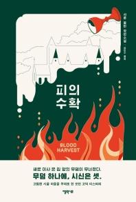 피의 수확 : 샤론 볼턴 장편소설  표지