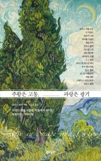 주황은 고통, 파랑은 광기 : 위대한 예술가들의 작품에서 태어난 매혹적인 이야기들 책표지