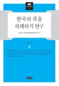한국의 죽음 의례의식 연구 : 불교의 상장례喪葬禮를 중심으로  책표지