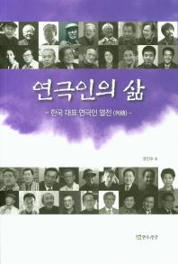 연극인의삶 한국대표연극인열전列傳 한국대표연극인열전열전 표지