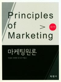 마케팅원론 PRINCIPLESOFMARKETING 표지