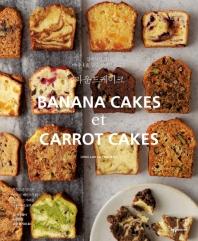 파운드케이크 = Banana cakes et carrot cakes : 실패하지 않는 바나나 & 당근 베이킹 레시피  책표지