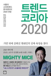 트렌드 코리아 2020 : 서울대 소비트렌드 분석센터의 2020 전망 : 가면 뒤에 감춰진 현대인의 진짜 욕망을 찾다  책표지