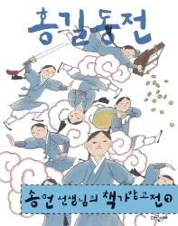 홍길동전  책표지