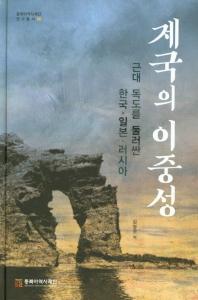 제국의 이중성 : 근대 독도를 둘러싼 한국·일본·러시아 책표지