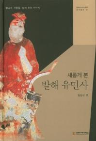 (새롭게 본) 발해 유민사 : 불굴의 사람들, 발해 유민 이야기 책표지