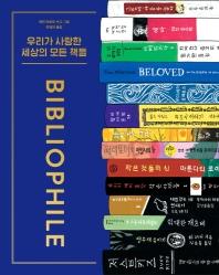 우리가사랑한세상의모든책들 BIBLIOPHILE 표지