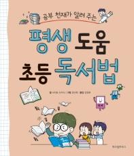 평생도움초등독서법 공부천재가알려주는평생도움초등독서법 小学校では学べない一生役立つ読書術 소학교では학べない일생역립つ독서술 표지