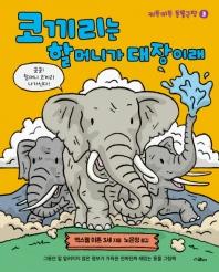 코끼리는 할머니가 대장이래  표지