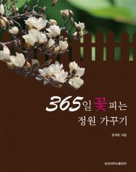365일꽃피는정원가꾸기 삼백육십오일꽃피는정원가꾸기 표지