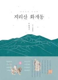 지리산 화개동 : 한국인의 이상향  책표지