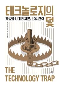 테크놀로지의 덫 : 자동화 시대의 자본, 노동, 권력  표지