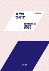 작전명 '진돗개' : 문학 시간에 쓴 고등학생 단편소설  책표지