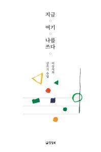 지금 여기 나를 쓰다 : 이상석의 글쓰기 수업  책표지