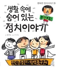 생활속에숨어있는정치이야기 행복한정치이야기 표지