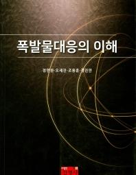 폭발물대응의 이해  책표지