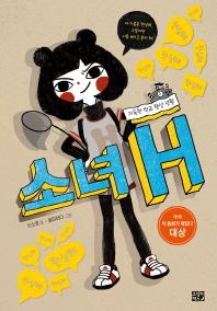 소녀H 지독한학교행성생활 이동화가재밌다 소녀에이치 표지