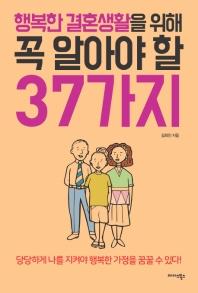행복한결혼생활을위해꼭알아야할37가지 행복한결혼생활을위해꼭알아야할삼십칠가지 표지