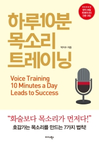 하루10분 목소리 트레이닝 = Voice training 10 minutes a day leads to success 책표지