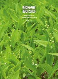 천마산에 꽃이 있다 : 들꽃을 처음 만나는 사람들을 위한 야생화 입문서  책표지