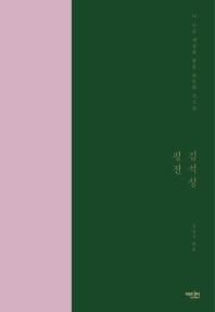 김석성평전 더나은세상을꿈꾼따뜻한지식인 표지