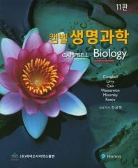 캠벨 생명과학. [1-2]  책표지