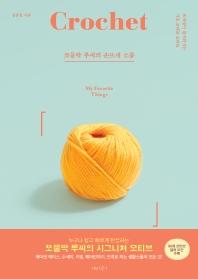 쪼물딱 루씨의 손뜨개 소품 : 뜨개질이 즐거워지는 기초 코바늘 모티브  책표지