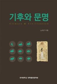 기후와문명 CLIMATECIVILIZATION 표지
