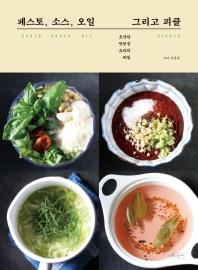 페스토, 소스, 오일 그리고 피클 : 초간단 맛보장 요리의 비밀  책표지