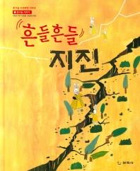 흔들흔들 지진  책표지