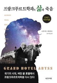 프랑크푸르트학파의 삶과 죽음 : 21세기 비판이론  책표지