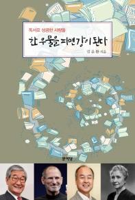 한 우물을 파면 강이 된다 : 독서로 성공한 사람들  표지