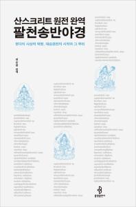 팔천송반야경 : 산스크리트 원전 완역 : 붓다의 사상적 혁명, 대승경전의 시작과 그 뿌리 책표지