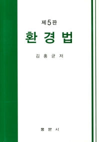 환경법 책표지