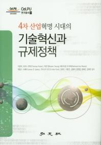 기술혁신과규제정책 4차산업혁명시대의기술혁신과규제정책 CELPU연구총서 표지