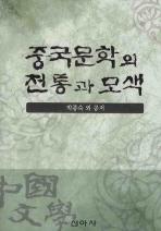 중국문학의전통과모색 표지