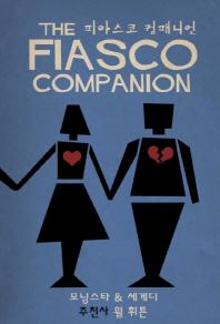 피아스코컴패니언 FIASCOCOMPANION 표지