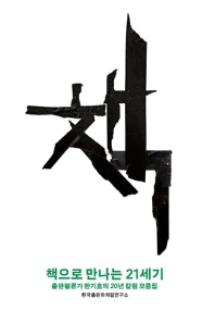 책으로만나는21세기 출판평론가한기호의20년칼럼모음집 책으로만나는이십일세기 표지