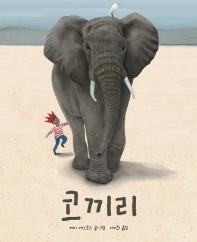 코끼리  표지