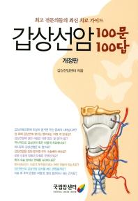 갑상선암 100문 100답 : 최고 전문의들의 최신 치료 가이드 책표지
