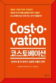 코스토베이션 있어야할게없어서성공한것들의전략 COSTOVATION 표지