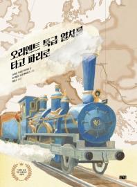 오리엔트특급열차를타고파리로 MITDEMORIENTEXPRESSNACHPARIS 표지