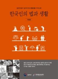 한국인의 법과 생활 : 일반인들이 알아야 할 생활법률 가이드북 책표지