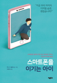 스마트폰을이기는아이 스마트폰없이못사는아이를위한7단계주의력훈련 PARENTINGINTHEAGEOFATTENTIONSNATCHERS 표지