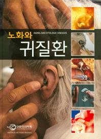 노화와귀질환 AGINGANDOTOLOGICDISEASES 표지