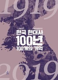 한국 현대사 100년 100개의 기억 : 3·1운동부터 남북정상회담까지  책표지